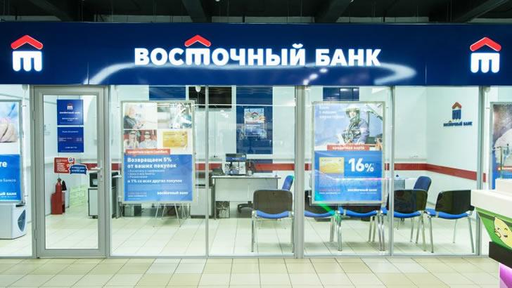 Подать заявку в восточный экспресс банк на кредитную карту